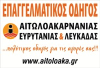 http://www.aitoloaka.gr